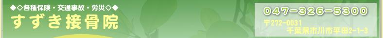 各種保険・交通事故・労災 すずき接骨院 047-326-5300 〒272-0031千葉県市川市平田2-1-3